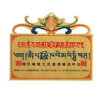 千禧禧居~中式銅過門咒掛件六字真言十相自在過門咒墻飾壁飾家居掛飾