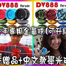 奇妙 溜溜球 新手 金屬球 可升級 美國 YYF 潑墨版 DV888 可空轉+直接收球 初學入門 性能保證 送贈品+教學