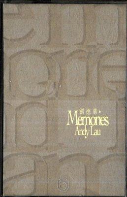 劉德華 / Memories(原版錄音卡帶.附:歌詞本)