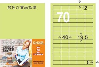 *福利舍* LONGDER A4三用電腦標籤紙 LD-878-G-A(19.5mm×40mm)(含稅)