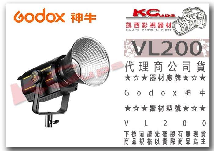 凱西影視器材【 Godox 神牛 VL200 LED聚光燈 200W 公司貨 】 保榮口 BOWENS 兼容V掛 持續燈