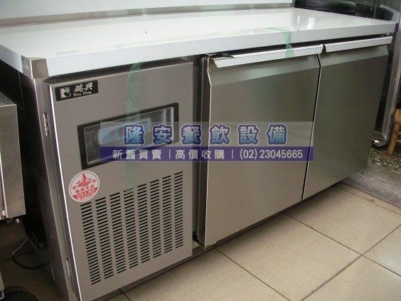 『隆安餐飲設備』全新瑞興5尺工作台冰箱/臥式冰箱/冷藏工作台冰箱 高價收餐飲設備