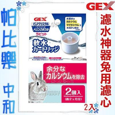 帕比樂-日本GEX.濾水神器【軟化水質濾芯】兔用 一盒2入  濾棉 濾心