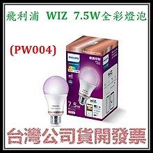 咪咪3C 台北3入開發票台灣公司貨飛利浦 Philips Wi-Fi WiZ 智慧照明 7.5W全彩燈泡 (PW004)