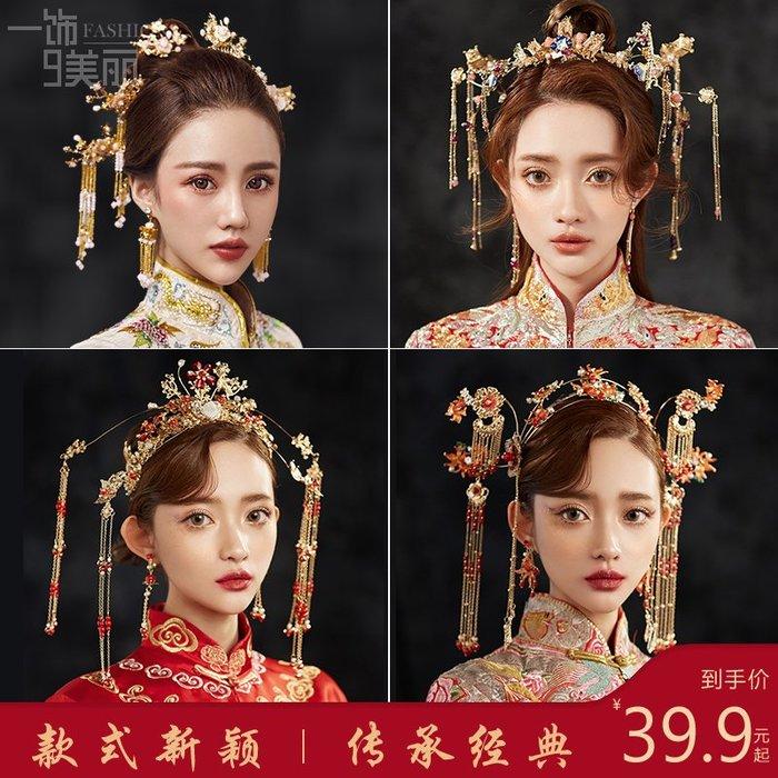 頭飾 髮飾 首飾 奢華中式新娘頭飾結婚禮服古裝復古流蘇鳳冠秀禾服配飾發飾套裝