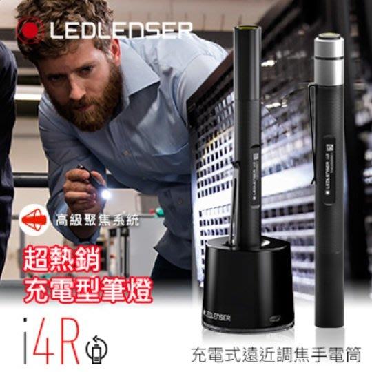 【LED Lifeway】 LED LENSER i4R (公司貨) 工業用充電式伸縮調焦手電筒 (2*AAA)
