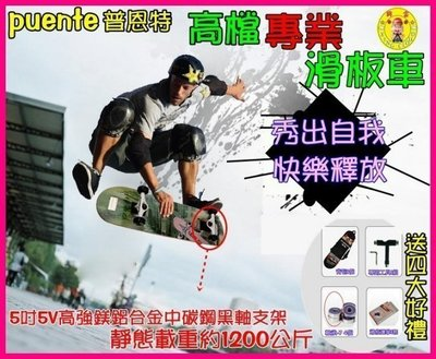 03045-----興雲網購3店【普恩特高級魚板】 楓木四輪滑板 香蕉板 小魚板 兒童四輪滑板 成人專業滑板 刷街滑板