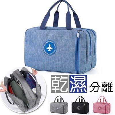 乾濕分離收納包(四色)  //防潑水游泳包 健身包 防水包盥洗包 盥洗袋 運動包防水包防水袋游泳袋沙灘包
