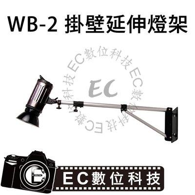 【EC數位】WB-2 掛壁延伸燈架 最長170cm 承重7KG 攝影支架 棚燈架 專業攝影 商攝