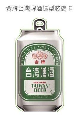 全部完售! 金牌台灣啤酒造型悠遊卡 2018全新空卡 限定 TTL TAIWAN BEER 臺灣菸酒 鋁罐扁平造型 台啤