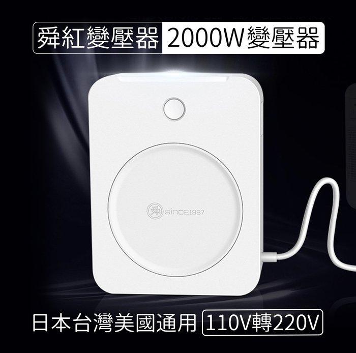 【舜紅變壓器】110v轉220v電源電壓轉換器2000w日本台灣美國通用/預購14天到貨