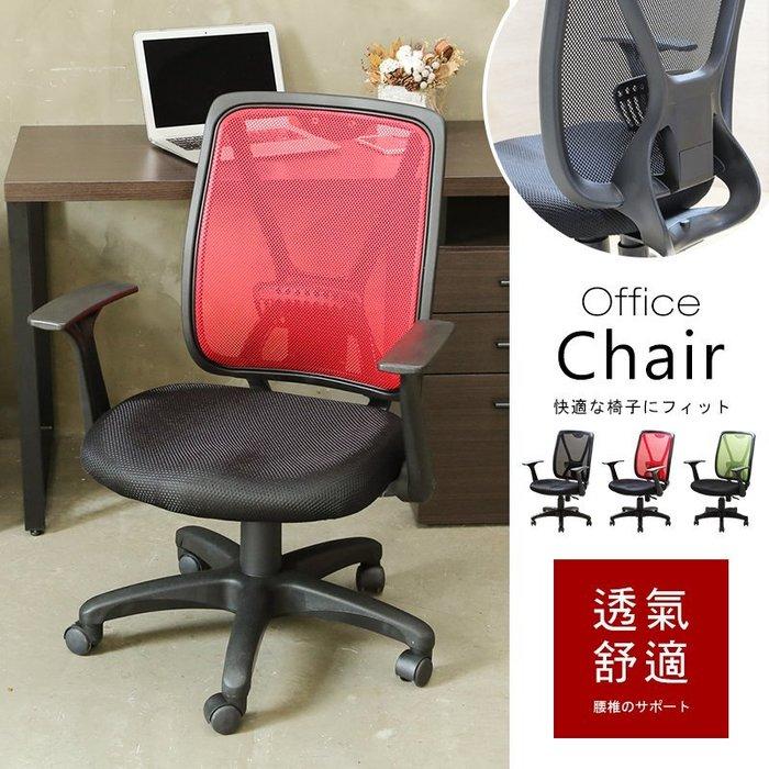 電腦椅 辦公椅 椅子 外宿族 套房【家具先生】半網透氣收合扶手辦公椅 椅子 電腦椅 辦公椅 CH048