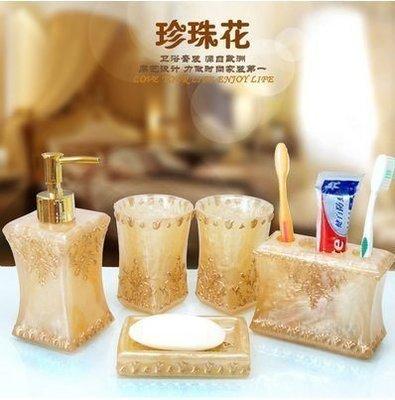 『格倫雅品』樹脂衛浴五件套熱銷洗漱套裝歐式漱口杯創意新婚禮物(珍珠花黃五件套)