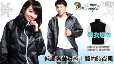 ((( 外貌協會 )))雙龍牌 蜜絲絨防寒風雨衣2.0版(全套)可拆分離式防寒背心  黑/鐵灰 兩色
