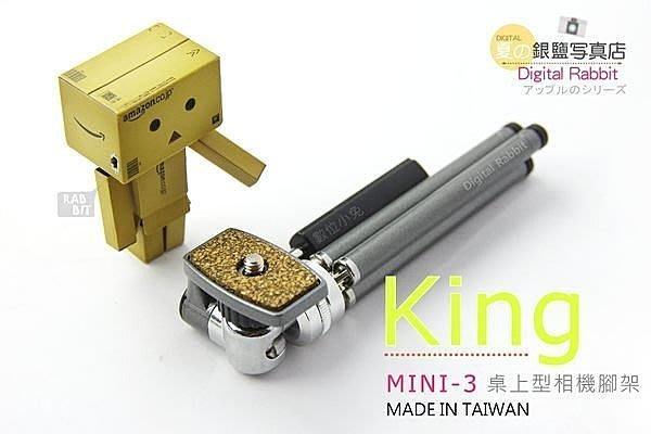 數位黑膠兔【 日本 KING MINI-3 桌上型腳架 鐵灰 】三節式 相機 腳架 旅遊 自拍架 便攜
