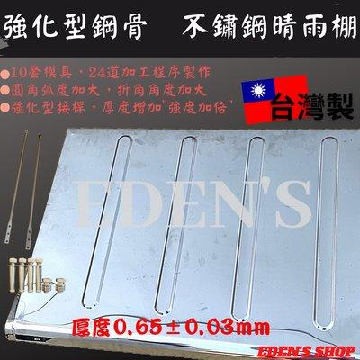 不鏽鋼晴雨棚 冷氣白鐵遮雨棚 #強化鋼骨結構 120cm*70cm 強颱風不吹落 超厚 雨遮 熱水器可用