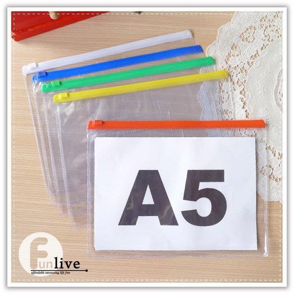 【贈品禮品】B2472 A5橫式透明文件袋/PVC拉鍊袋/夾鏈袋/資料袋/資料夾/資料套/文件夾/收納袋/名片文件夾