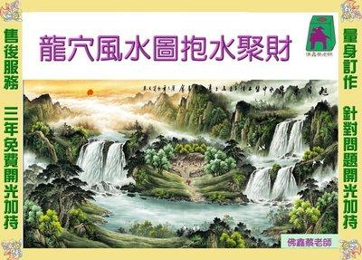 風水畫@龍穴圖2-1.聚財.旺宅招財化...
