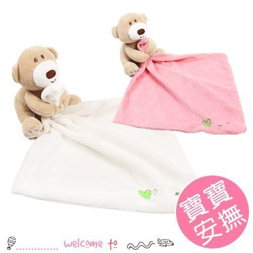 八號倉庫 玩具 可愛小熊幼兒柔軟安撫巾 玩偶【2A231Y541】