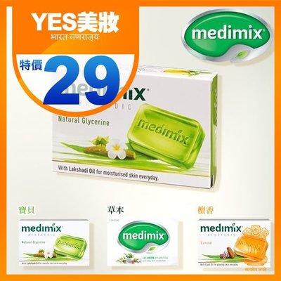 MEDIMIX 印度綠寶石皇室藥草浴 美肌皂125g  香皂 【V117766】YES 美妝