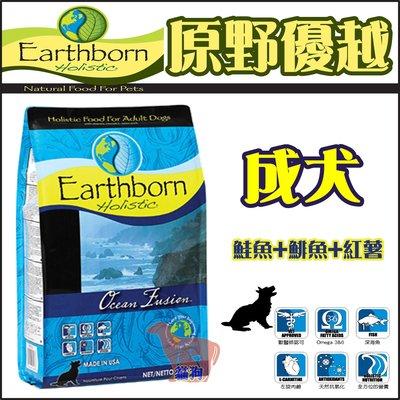 **貓狗大王**原野優越Earthborn《野生魚低敏無穀犬(鮭魚+鯡魚+蘋果)》28磅