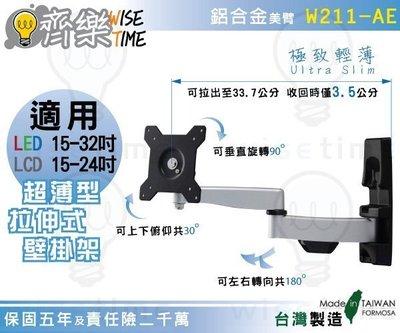 齊樂台北15-32吋LED超薄型鋁合金壁掛架.螢幕架W211AE可前後左右180/俯仰30/水平90度調整/保固5年