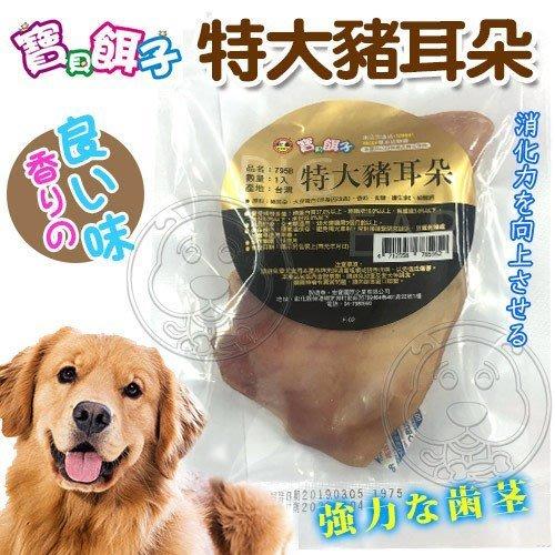 【??培菓寵物48H出貨??】寶貝餌子》795B特大豬耳朵-1入包 特價69元(自取不打折)