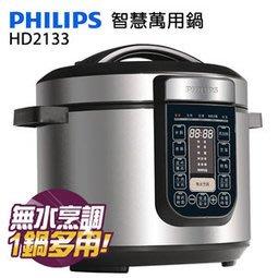{附發票和保固貼}PHILIPS  HD-2133 智慧萬用鍋【原廠食譜】全新公司貨二年保固--獨特無水烹調