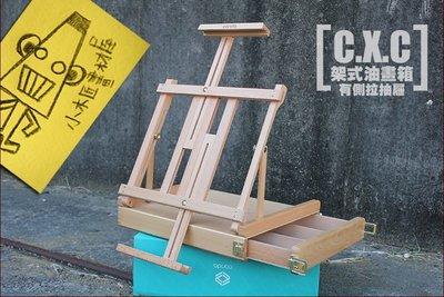 【小木匠畫材屋】櫸木架式畫箱。新色登場。 精緻油畫箱,可當桌上型畫架,一物兩用!!開學低價促銷中