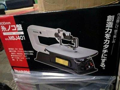 牧田 Makita MSJ401平台式 桌上型 絲鋸機/線鋸機/曲線機/切割機-不能超商