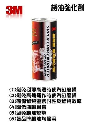 【網購天下】3M PN9867 超濃縮機油強化劑