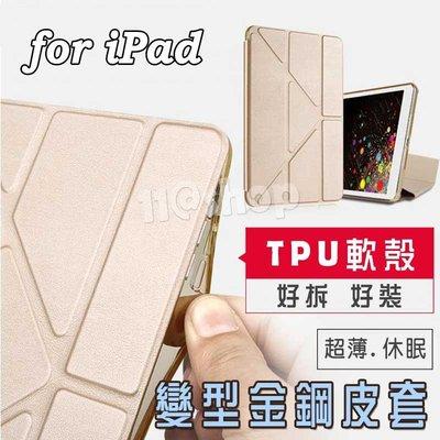 變形金剛 皮套 iPad Air3 Air2 iPad7 10.2吋 iPad6 2018 平板保護套 軟殼 風升美物