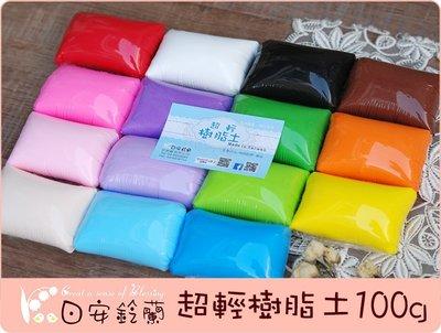 ╭* 日安鈴蘭 *╯ 超輕樹脂土 二合一土 輕質土 100克/包 台製輕黏土 特價(小包裝)