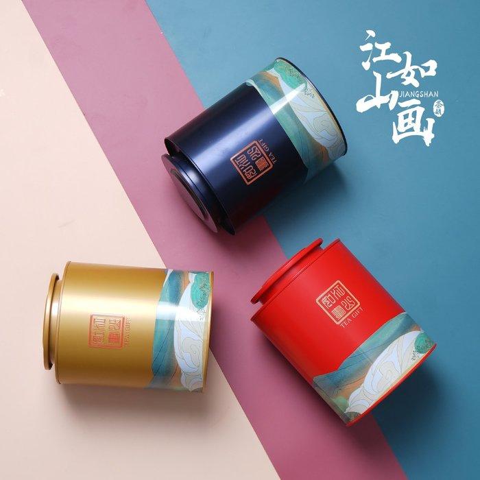 SX千貨鋪-半斤裝通用茶葉罐紅茶綠茶小青柑密封鐵罐新款江山如畫圓形茶葉罐#與茶相遇 #一縷茶香 #一份靜好