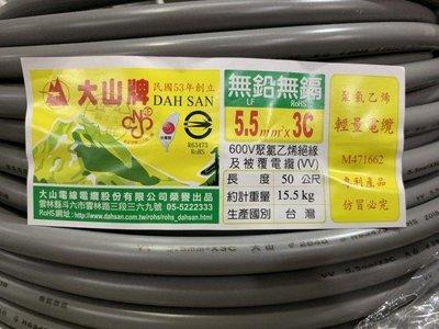 大山牌電纜線5.5mm/3C-電源線.一卷=50米/CNS合格認證