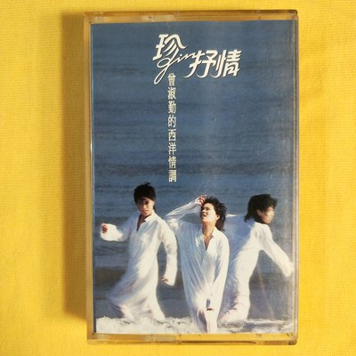 錄音帶 /卡帶/ BC / 曾淑勤 / 西洋情調 珍抒情 / what becomes of the broken hearted/ rain / 非CD非黑膠