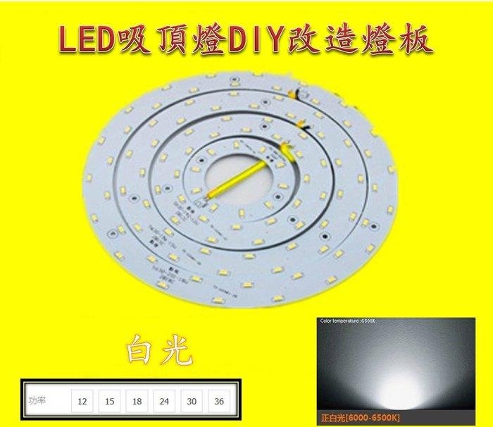 LED燈板15W LED吸頂燈DIY改造燈板 環形燈泡光源