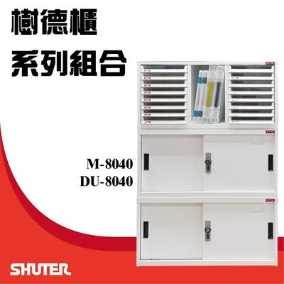 樹德櫃 資料效率櫃組合 A4X-B316P/2個DU-8040 置物櫃/資料櫃/文件櫃/辦公櫃