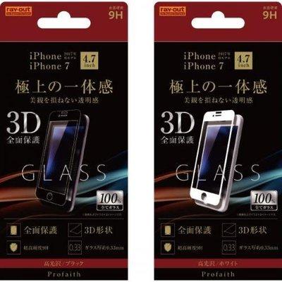 尼德斯Nydus 日本正版 硬度 9H 玻璃 保護貼 3D 4.7吋 iPhone8/7/6