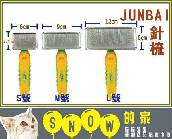 ☆SNOW的家☆Junbai防滑針梳 M號 (80320807