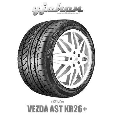 《大台北》億成輪胎鋁圈量販中心-建大輪胎 Vezda AST KR26 205/55R16