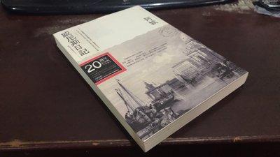 F12-1《好書321KB》【國內文學】威尼斯日記 - 阿城著 -新經典文化出版