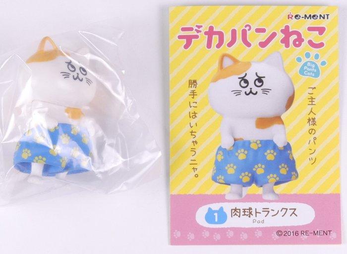 ☆星息xSS☆Re-MeNT 大內褲貓咪 日版食玩 害羞的貓咪 單售:1號