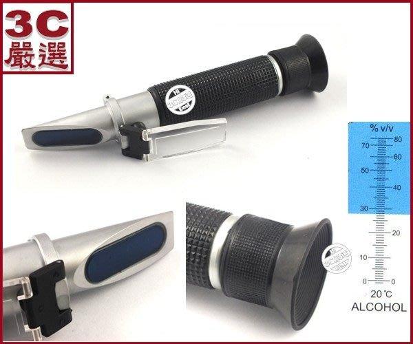 3C嚴選-手持式酒精濃度計(0-80%) 乙醇/酒精折射儀折光儀 酒精濃度計 酒精濃度檢測