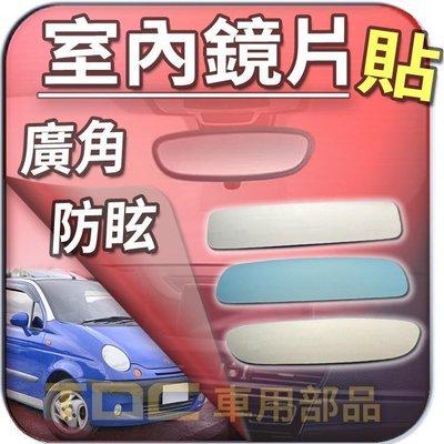 【TDC車用部品】【藍鏡】大宇,LEGANZA,NUBIRA,MAGNUS,台塑1號,MATIZ,台塑2號,室內,鏡片