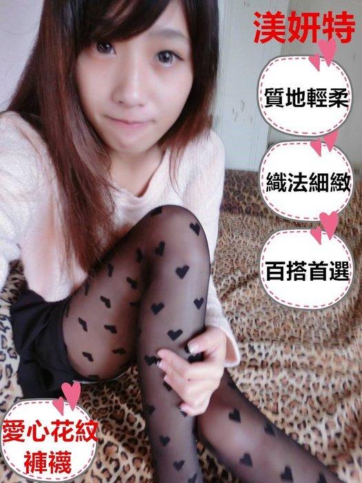 絲襪 褲襪 大愛心花紋 膝上 米點 點點 菱格 素面 透膚 顯瘦 耐勾 渼妍特襪品 專櫃OL最愛 台灣製Meiyante