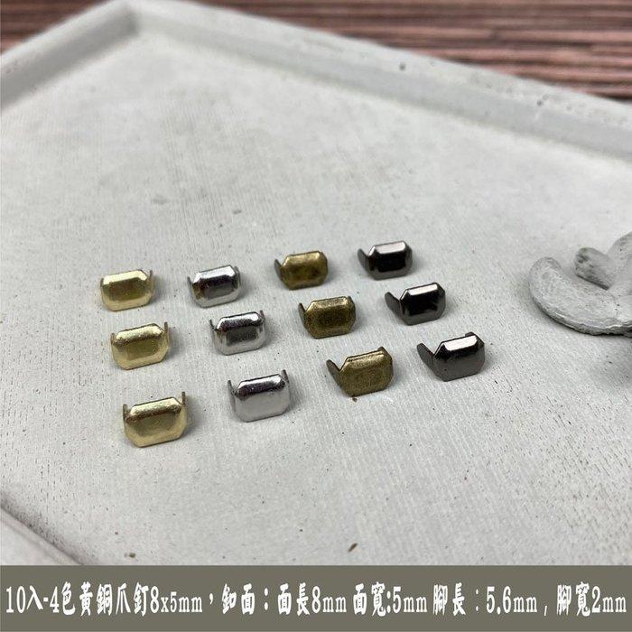 10入-高質感 黃銅爪釘 4色 (8x5mm 銅長方 爪釘 爪釦 皮帶釘) 皮雕 皮革 手創 DIY 工藝