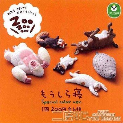 扭蛋 熊貓之穴 ZOO休眠動物園 睡眠的動物們第1彈異色篇 扭蛋