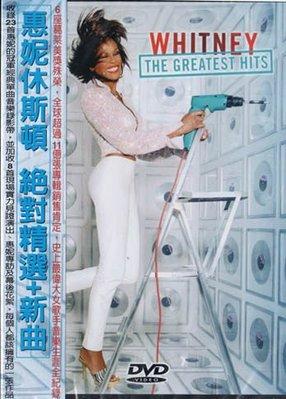 惠妮休斯頓 Whitney Houston / The Greatest Hits 絕對精選+新曲 1DVD ~~~全新未拆封