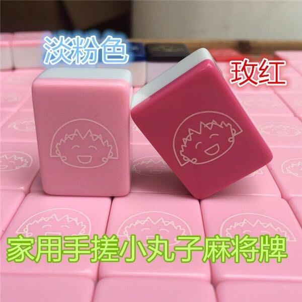 特價可愛家用中大号42mm樱桃小丸子粉色可爱手搓卡通麻将牌
